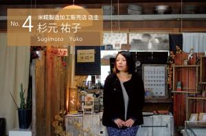 小林市のWebサイト【てなんど小林】でインタビュー記事も掲載されています!