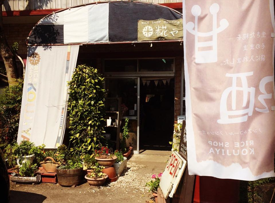 """""""生きた思い""""に触れると希望が湧く~野尻町にあるrice shop【糀や】さんに行ってきた"""