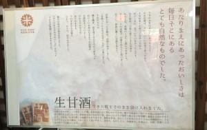 糀への想いが綴られたポスター