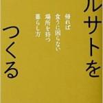 furusatowotsukuru