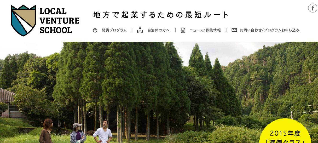 出展:http://localventure.jp/