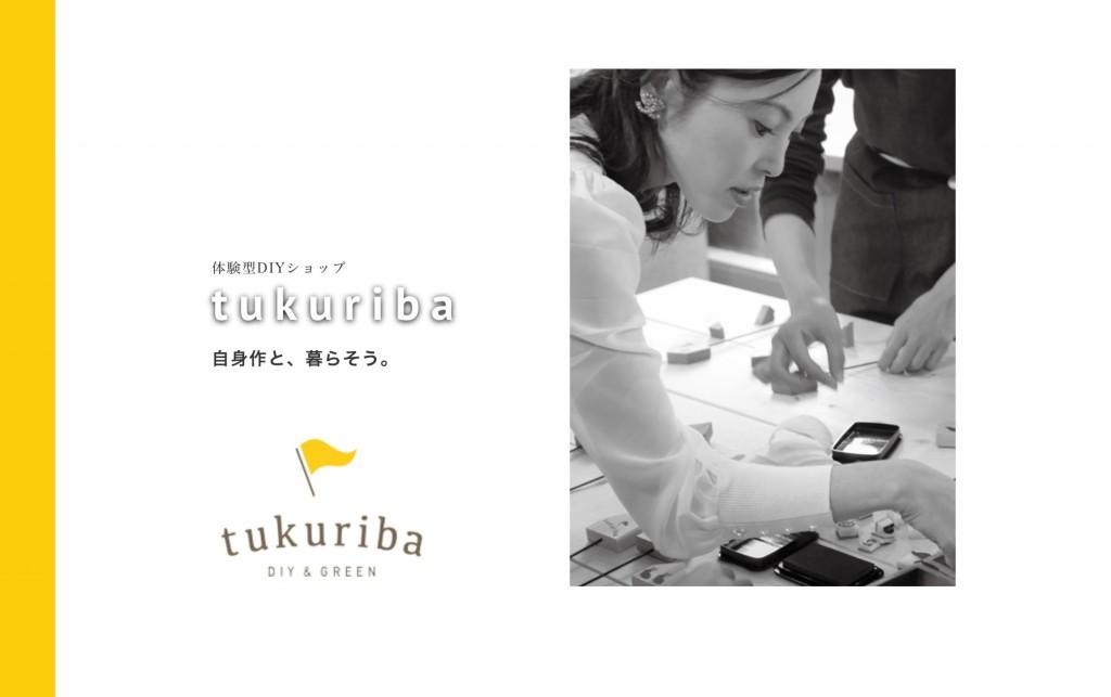 出展:http://www.tukuriba.jp