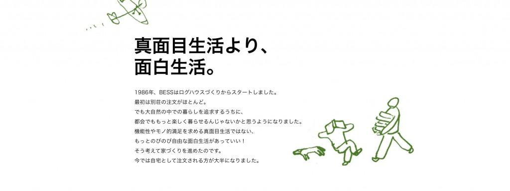 出展:bess.jp