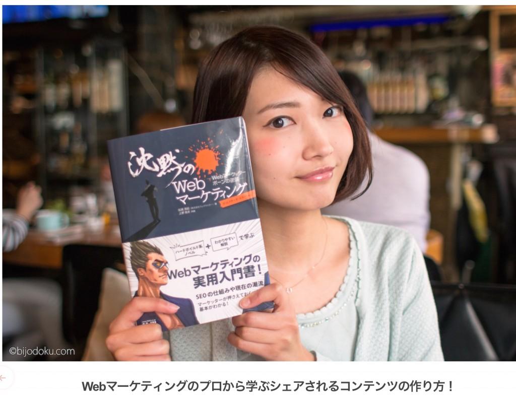 出典:bijodoku.com