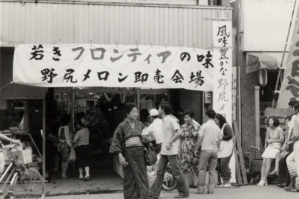 出展:野尻町記念誌
