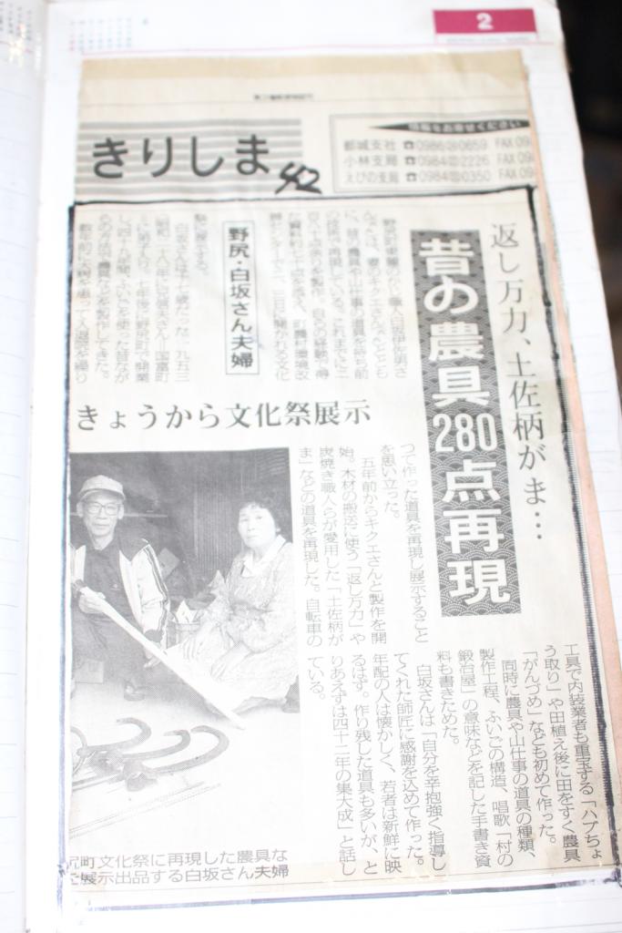 白坂さん記事2