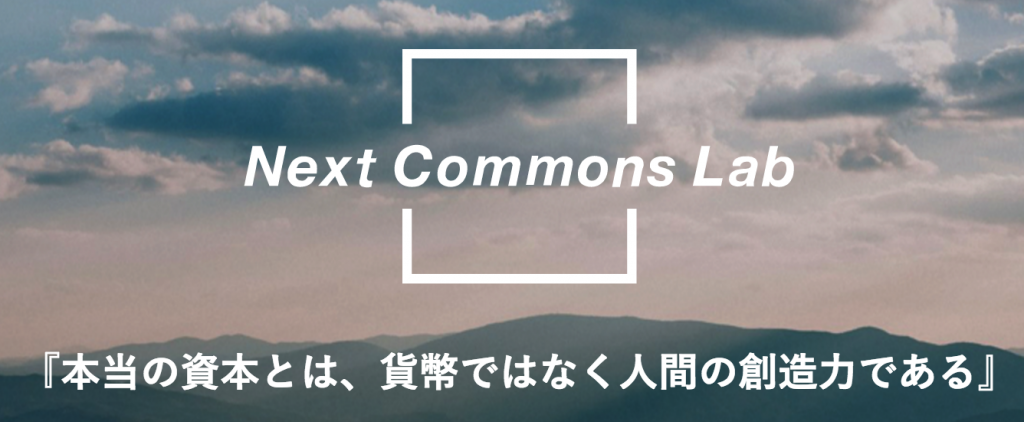 next-commons-lab