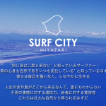 surfcity-miyazaki