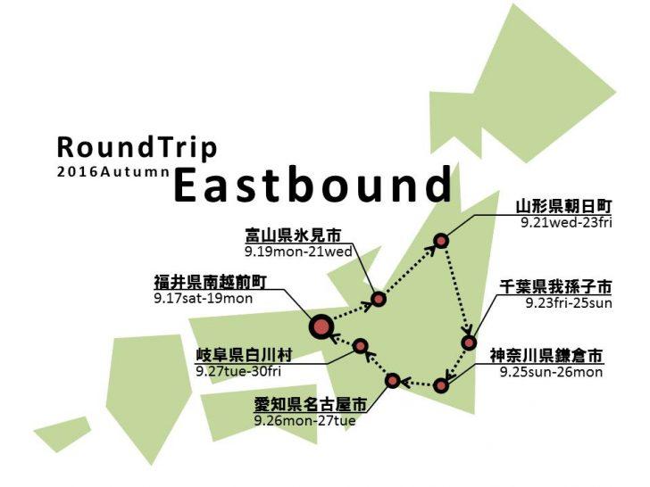 roundtrip2016